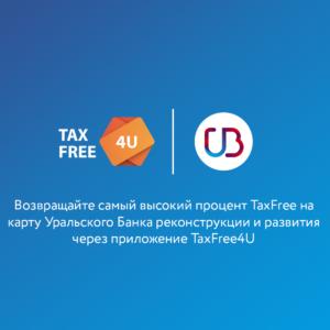 banner_bank_ural